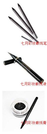 眼线液眼线笔还是眼线膏三种有什么区别?